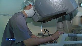 Уфимские хирурги первыми в ПФО прооперировали пациентку с помощью робота
