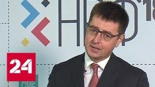 В Москве открылся Национальный рекламный форум - Россия 24