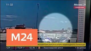 Обрушение моста на Ярославском шоссе попало на видео - Москва 24