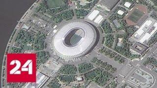Роскосмос показал фотографии 12 стадионов ЧМ-2018 - Россия 24
