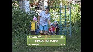 """Смотрите """"Право на маму"""" 29 октября в 19.35"""