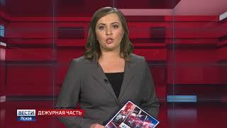 Вести.Дежурная часть.Псков 16.02.2018