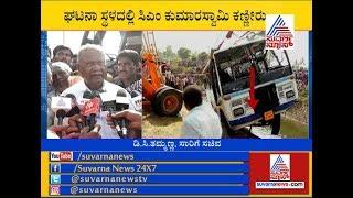Transport Minister DC Thammanna Reacts Over Incident | Mandya Bus Accident
