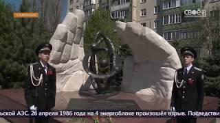 В Ставрополе сегодня почтили память ликвидаторов аварии на Чернобыльской АЭС