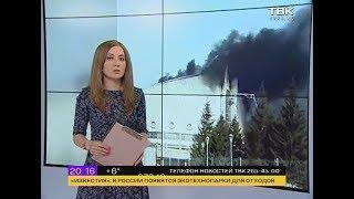 Экология: выбросы после пожара на стадионе им. Ивана Ярыгина