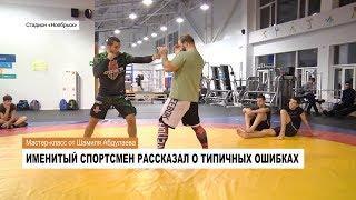 Мастер-класс от Шамиля Абдулаева