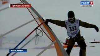 В Новосибирске стартовали всероссийские соревнования по зимнему виндсерфингу