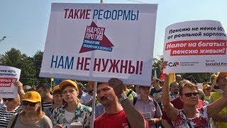 Митинг против пенсионной реформы.