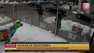 Кортеж Порошенка у Києві збив пенсіонера: відео ДТП - Перші про головне. День (15.00) за 6.03.18