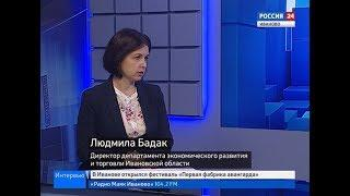 РОССИЯ 24 ИВАНОВО ВЕСТИ ИНТЕРВЬЮ БАДАК Л С