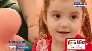 Маленькой жительнице Новосибирска нужна помощь в борьбе с редкой болезнью