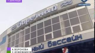 В Заречном открыли новый бассейн