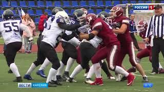 В Петрозаводске прошел матч по американскому футболу