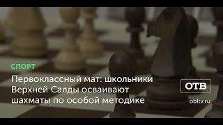 Первоклассный мат: школьники Верхней Салды осваивают шахматы по особой методике