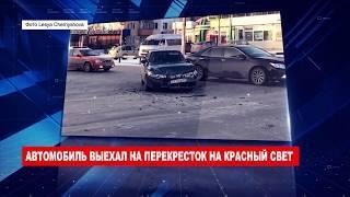 Ноябрьск. Происшествия от 16.04.2018 с Александром Ивановым