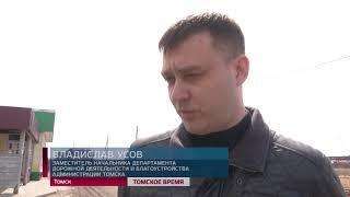 В Томске начали ремонт дорог