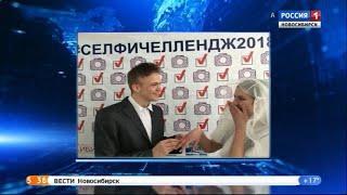 На выборах губернатора Новосибирской области пройдет фотоконкурс #селфичеллендж2