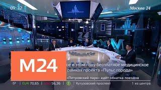 """Почти 700 москвичей проверили здоровье в рамках проекта """"Пульс города"""" - Москва 24"""