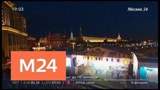 """""""Москва сегодня"""": как столица отпразднует свой день рождения - Москва 24"""