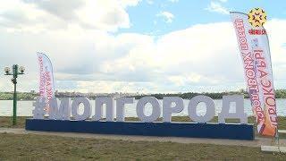 10-ый молодежный форум «МолГород-20 18» стартовал в Заволжье.