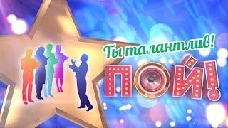 В Югре стартовал новый сезон конкурса «Ты талантлив! Пой!»