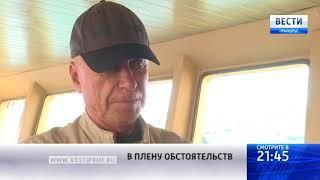 «Вести: Приморье»: ВИП-круиз «Капитана Хлебникова» под угрозой срыва