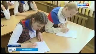В Астрахани наградили участников краеведческого диктанта