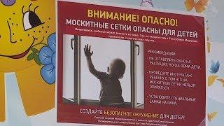 «Безопасные окна». В Мордовии обеспокоены падением детей из окон многоэтажек