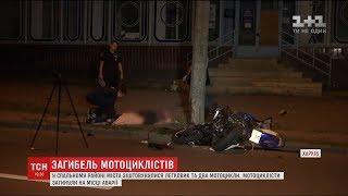 Двоє загиблих і розтрощені мотоцикли: що відомо про ДТП у Харкові