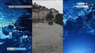 В Смоленской области начались затяжные дожди
