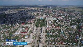 В Башкирском Зауралье открылась организация «Вперёд, Сибай!»