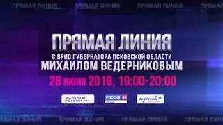 Промо Прямая линия с Михаилом Ведерниковым