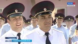 Ряды правоохранителей Ставрополья пополнили новобранцы