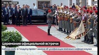 Срочно! Европа ДАВНО не встречала Путина с таким РАЗМАХОМ! Путин прибыл в Австрию
