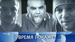 Гибель журналистов в ЦАР. Время покажет. Выпуск от 01.08.2018