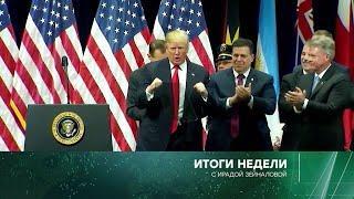 """""""Итоги недели"""" с Ирадой Зейналовой. 28 октября 2018 года"""