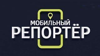 """Мобильный репортер"" 10.07.18"