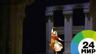 В Петербурге выступили артисты Таджикского театра оперы и балета - МИР 24