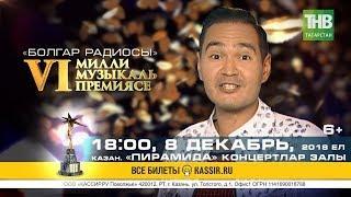 Мурат Гайсин. VI Милли музыкаль премия 2018 | ТНВ