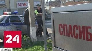 Узаконенный рэкет: эвакуацией машин в Сергиевом Посаде заинтересовалась прокуратура - Россия 24