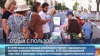 Программа мероприятий на ул. Куйбышева в Самаре на 25 и 26 августа