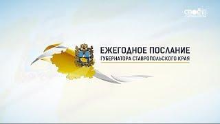 Ежегодное послание губернатора Ставропольского края 2018