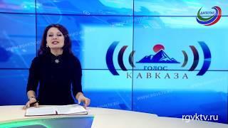 В этом году всероссийский радиофестиваль «Голос Кавказа» пройдет в Махачкале