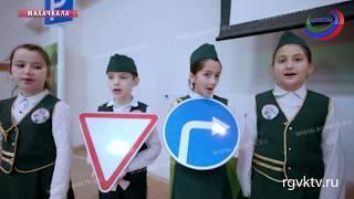 В дагестанских школах установили автогородки