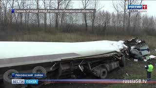 В Пензенском районе в аварии с большегрузом погибли два человека