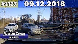ДТП. Подборка на видеорегистратор за 09.12.2018 Декабрь 2018