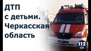 Микроавтобус с детьми попал в ДТП. Один ребенок погиб