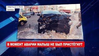 Ноябрьск. Происшествия от 25.04.2018 с Александром Ивановым