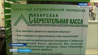 Финансовый кооператив «Сибирская сберегательная касса» перестал выплачивать деньги вкладчикам