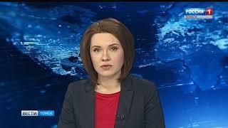 Вести-Томск, выпуск 14:40 от 05.03.2018